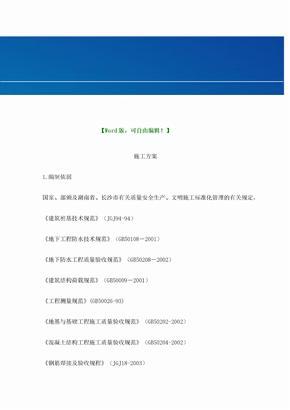 酒店标书施工方案经典营销策划方案报告案例.docx
