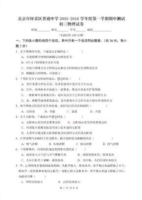 北京市怀柔区普通中学2015-2016学年度第一学期期中测试 初三物理试卷 含答案
