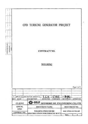 Q245R 烟道焊接程序