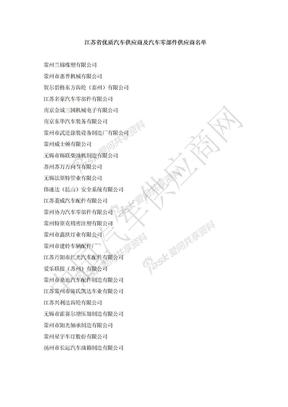 江苏省优质汽车供应商及汽车零部件供应商名单