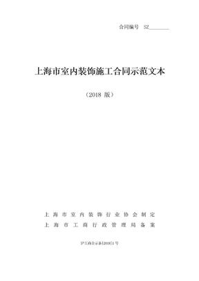 新版上海装修协会装修合同范本