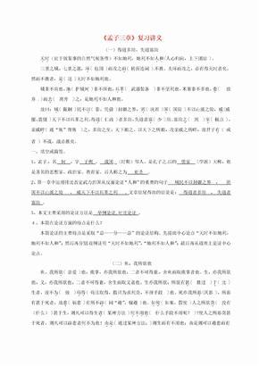 2019届中考语文 经典课文《孟子三章》复习讲义