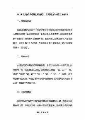 2019上海公务员行测技巧:言语理解中的五种病句