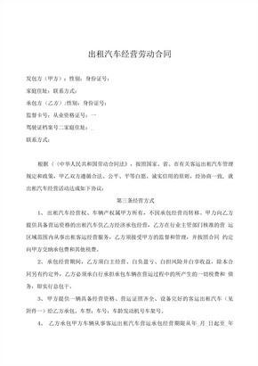 石家庄出租汽车经营劳动合同 (2)