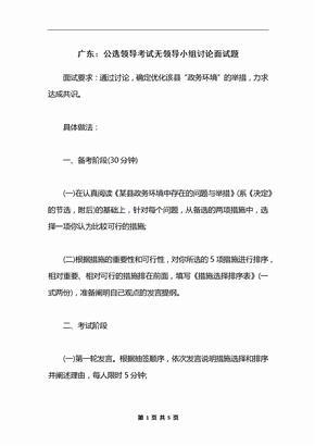 广东:公选领导考试无领导小组讨论面试题