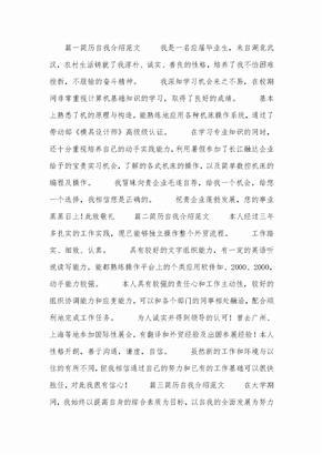 简历自我介绍范文