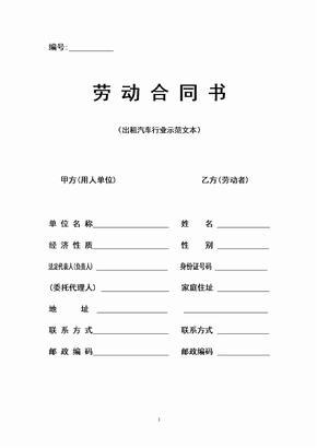 重庆_出租汽车行业劳动合同样本