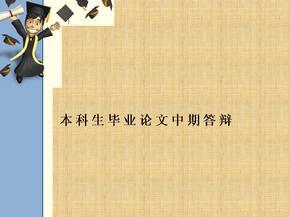 毕业论文中期答辩模板PPT精编版.ppt