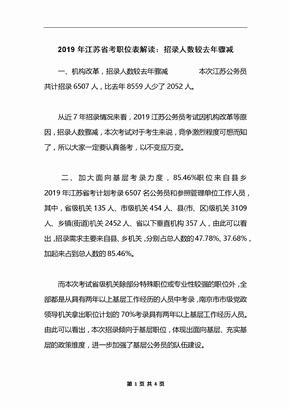 2019年江苏省考职位表解读:招录人数较去年骤减