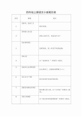 苏教版语文四年级上册语文小练笔目录