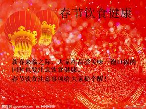 春节饮食安全ppt课件