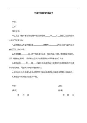 劳动合同变更协议书(岗位变更)