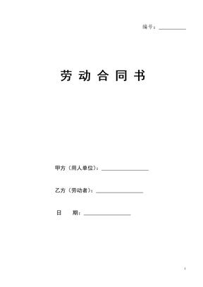 河南省劳动合同(最新标准版)