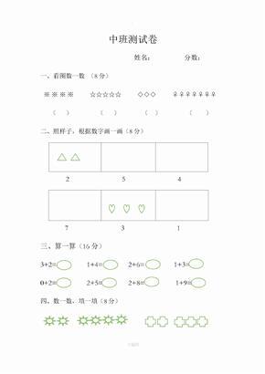 幼儿园中班数学测试题