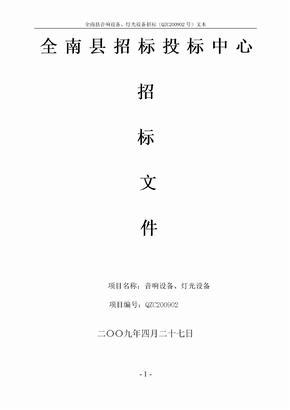 全南县招标投标中心招标文件