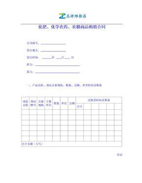 【名律师推荐】化肥、化学农药、农膜商品购销合