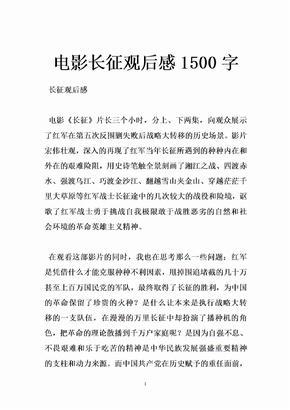 电影长征观后感1500字.doc