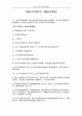 2017小学庆六一演出主持词 (5页)