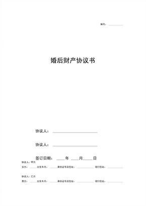 婚后财产协议书