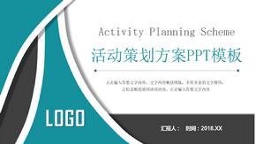 立体商务活动策划方案ppt模板