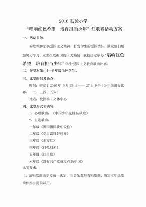 庆六一唱红歌方案.doc