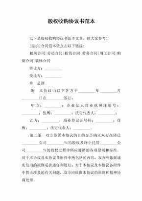 股权收购协议书范本[推荐范文]