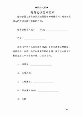 劳务协议合同范本