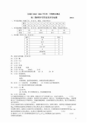 201101东城初三期末物理试卷答案(初稿)