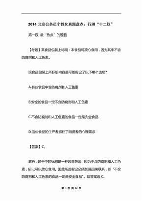 """2014北京公务员个性化真题盘点:行测""""十二钗"""""""