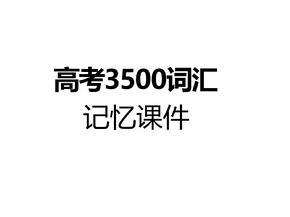 高中英语  高考3500词汇