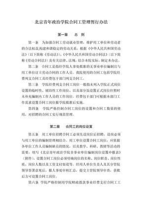 北京青年政治学院合同工管理暂行办法