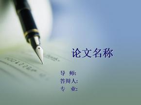 淡雅清爽钢笔背景毕业论文答辩ppt模板
