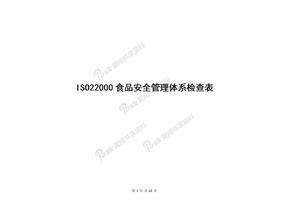 ISO22000食品安全管理体系检查表