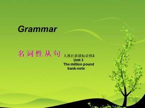 宾语从句和表语从句---课件借鉴