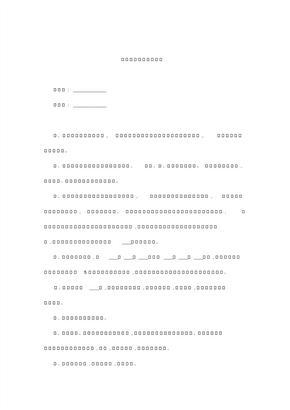 载重汽车租车运输合同.pdf