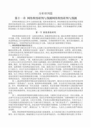 分析研判篇_第十一章 网络舆情研判与预测