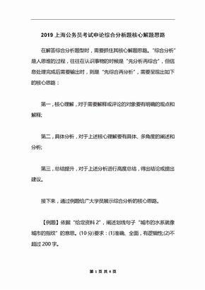 2019上海公务员考试申论综合分析题核心解题思路