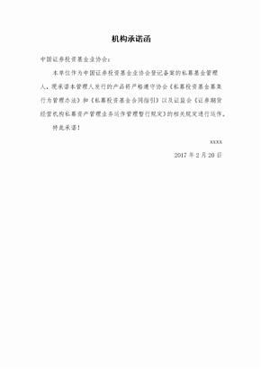 私募管理人-机构承诺函(模板)