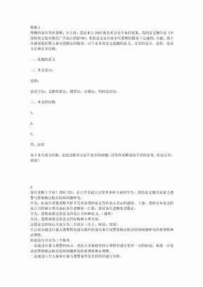 yanping-毕业论文答辩之开场白-结束语-实例
