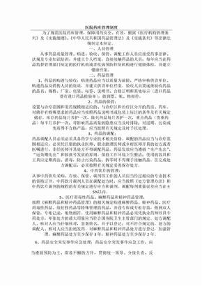 医院药库管理制度 (2).doc