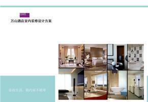 酒店室内软装方案.ppt