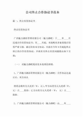 公司终止合作协议书范本