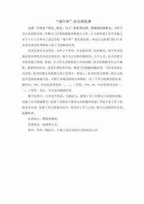 羽毛球比赛新闻稿2.doc
