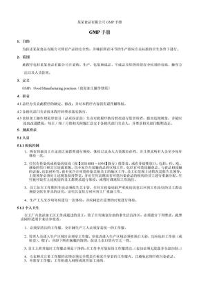食品 公司GMP手册 .doc