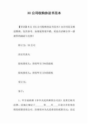 XX公司收购协议书范本