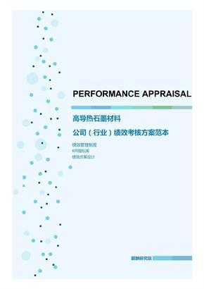 高导热石墨材料公司(行业)绩效考核方案范本(绩效管理制度KPI)-人力资源部资料文集系列