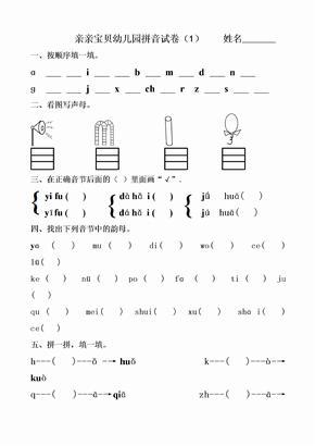 幼儿园大班拼音试卷练习26671
