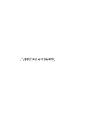 广州市劳动合同样本标准版.doc