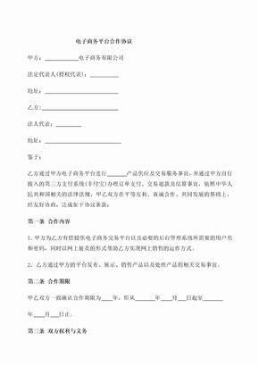 电子商务平台合作协议 .docx