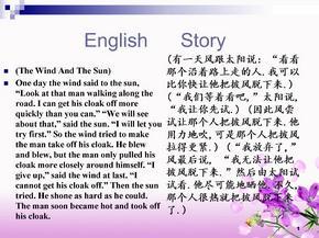 英语小故事ppt课件 (3)